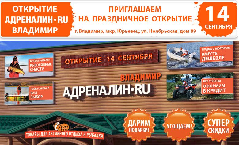 интернет магазин во владимире рыболовный