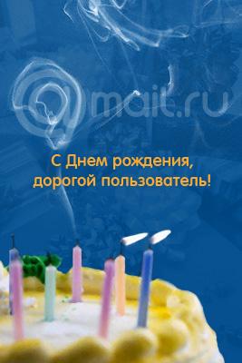С днем рождения поздравления майл ру