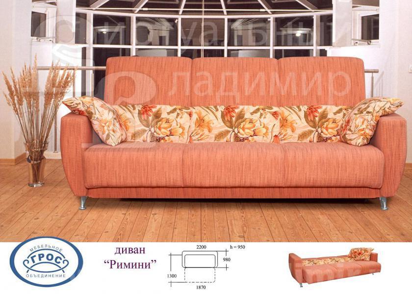 Купи диван ру в Москве